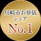 川崎市お葬儀シェアNo.1