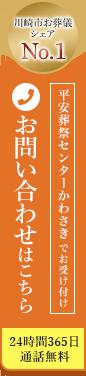 川崎葬祭センター:0120-39-8877(24時間365日いつでも通話無料)