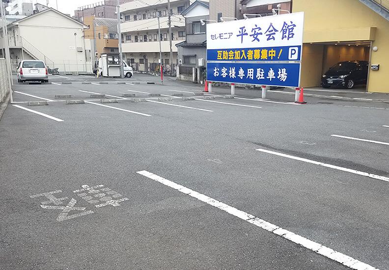 写真:平安会館みぞのくち駐車場
