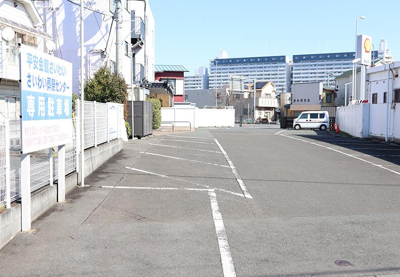 写真:平安会館さいわい駐車場