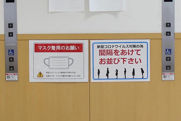 感染対策ポスター