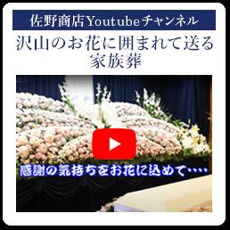 佐野商店Youtubeチャンネル