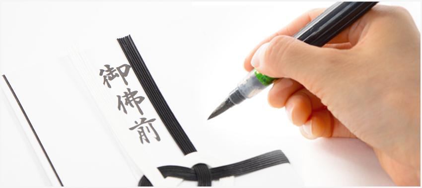 薄墨の筆ペンを使用する