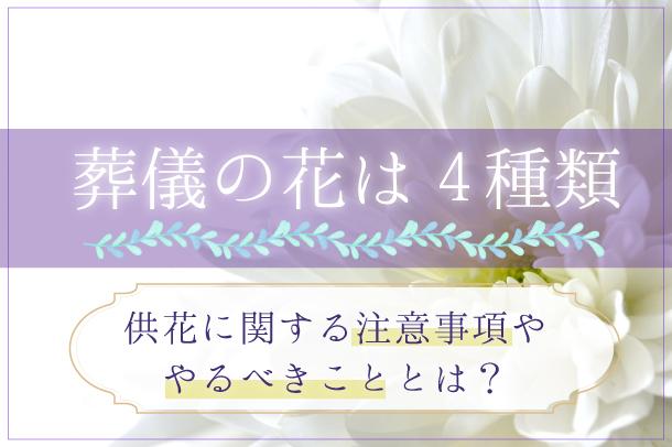 葬儀の花は4種類|供花に関する注意事項ややるべきこととは?