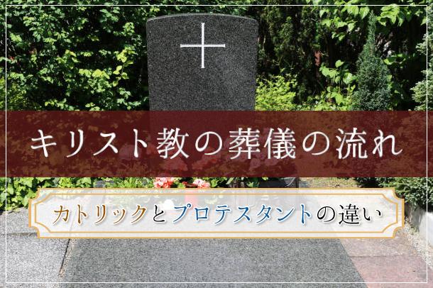 キリスト教の葬儀の流れ|カトリックとプロテスタントの違い