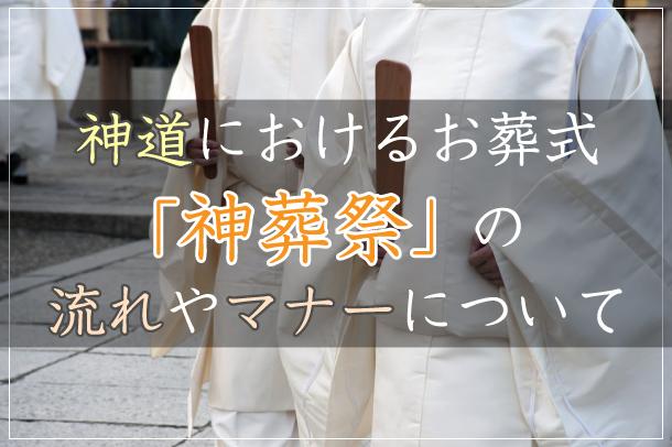 神道におけるお葬式「神葬祭」の流れやマナーについて