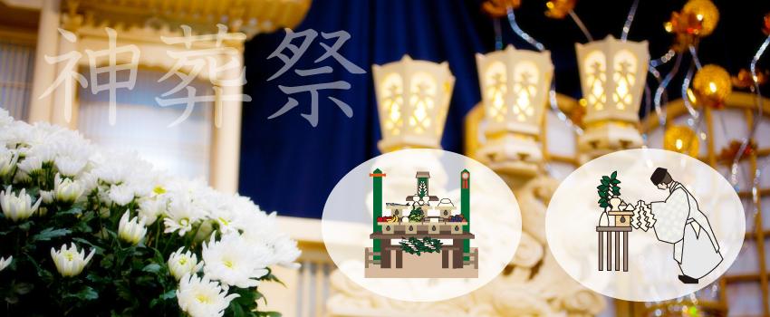 神道におけるお葬式「神葬祭」について