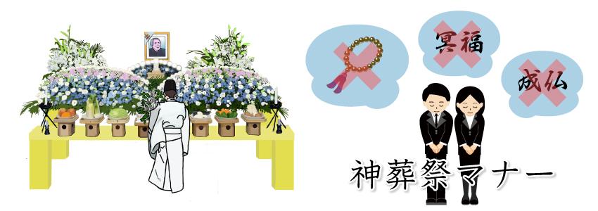 神葬祭で気をつけるべき服装などのマナー