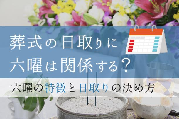 葬式の日取りに六曜は関係する?六曜の特徴と日取りの決め方