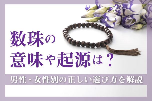 数珠の意味や起源は?男性・女性別の正しい選び方を解説