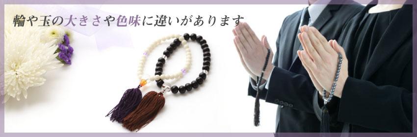 【男女別】数珠の選び方
